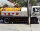 专业管道疏通.清理化粪池全市服务