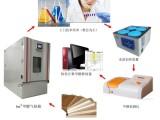 1m3气候箱法板材甲醛检测设备