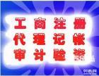苏州吴中代理记账财务报税