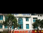 象山路北关小学东侧金贝贝幼儿园对面 写字楼 205平米