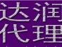 哈尔滨工商税务执照注册变更注销记账一般纳税人服务