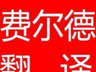 法律合同翻译价格、外贸合同翻译价格、销售合同翻译