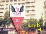 广州天河区体育西路爵士/街舞專業培訓班