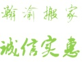 重庆主城九区专业 公司搬迁 家庭搬迁 学生搬迁 家具坼装等