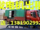 嘉兴杭州上海发电机出租 上海地区发电机出租 出租嘉兴发电机