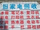 武汉顺风二手电器回收,空调,电脑,电视等家用电器,