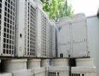 湖北十堰二手大型中央空调回收价格