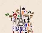法语零基础、法语入门、法语初中高级、法语面签培训