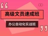 上海闵行办公自动化培训,闵行电脑培训学校,多校区面授