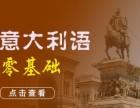 上海暑期培训意大利语 专业教学 高薪就业!