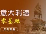 廣州哪里培訓意大利語 綜合技能演練 入學測試