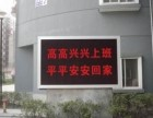 松江LED屏维修 松江区维修LED显示屏 电子屏修理维护