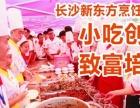 小吃培训 烹饪学校 面点师培训 湘菜厨师 卤菜培训