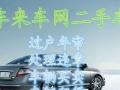 现金高价**国二国三车辆,快速办理各种车管业务。