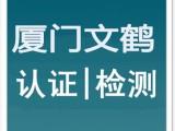 福建厦门漳州莆田ISO9001质量管理体系认证申请