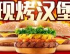 华客多汉堡炸鸡连锁加盟/西式快餐加盟品牌