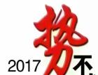 2017河南高考北京名师4月30逆袭漯河金都大酒店