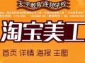 深圳福永电子商务学习课程