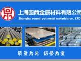 上海圆鼎金属材料有限公司