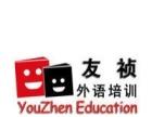 友祯外语培训海南大学南希苑 京华城两个校区