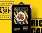 【饭莫停冷冻料理包】加盟官网/加盟费用/项目详情