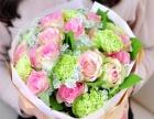 青馨花坊 鲜花花束预定 全城免费配送