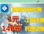 工商注册代理记账低至199