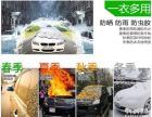 市场空白的新兴产品 泰子龍智能车衣全国火热招商中