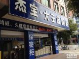 广州增城保险柜新塘保险柜销售开锁换锁维修中心