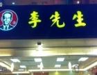 李先生加州牛肉面加盟 无需经验 整店输出