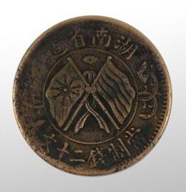 泉州专业鉴定古钱币