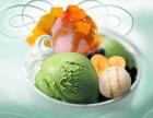 凯克冰淇淋甜品加盟怎么样加盟流程及费用