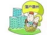 惠州惠城区买房和人才落户政策
