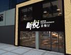 新悦茶餐厅 茶餐厅加盟