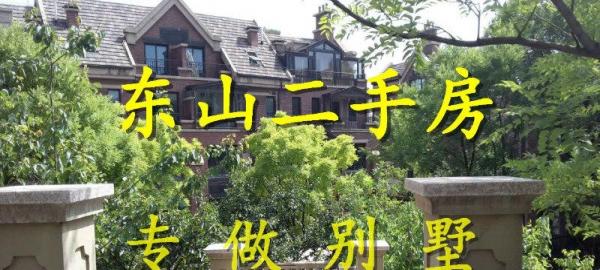 超低价住高端别墅仅需205万《东山二手房》长风绿地半山国际
