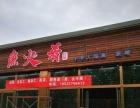 饭店 全新装修一天未营业 接受可立即开业