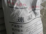 供应百强牌高效速凝剂 膨胀剂(混凝土外加剂)
