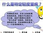 【分红保险】平安护身福健康保障计划