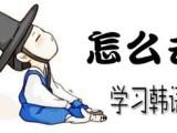上海青浦韩语 哪里学,学韩语难吗