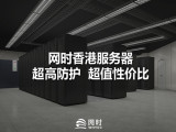 香港服务器租用 托管
