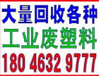 工业集中区废品铜回收价格表-回收电话:18046329777