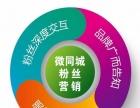 威海微同城运营培训、微信公众平台建设培训