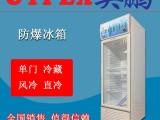 科研防爆冰箱100升 实验室防爆冰箱