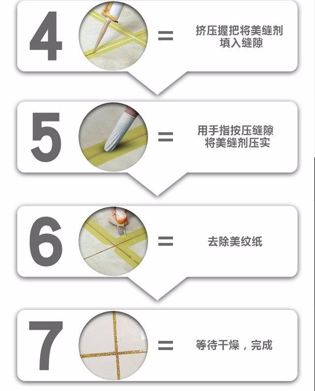 西卡青岛总代精瓷美缝剂双组份八色环保防潮防霉包工包料