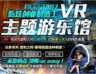 玩美视界VR梦工厂加盟费用/项目详情