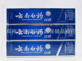 保健品批发 正品云南白药牙膏120g 留