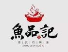 晋城最火的石锅鱼加盟/鱼品记正宗石锅鱼加盟官网