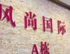 朝阳大街 风尚国际 精装修公寓 54平米