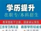 湖南省8月成人高等教育本月较后报名时间