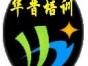 浦江镇会计初级培训